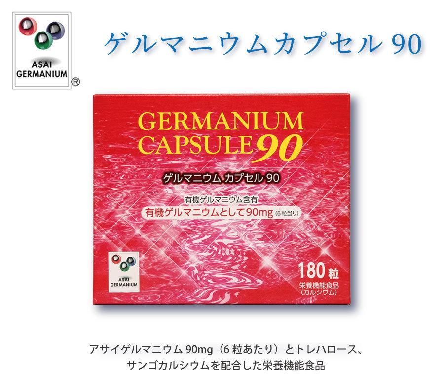 germa_capsule90.jpg